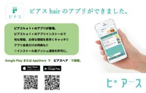 ピアスヘアアプリ
